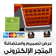 OFFER_HEAD_e-commerce